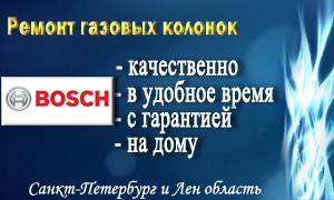 Ремонт газовых колонок Бош в СПб