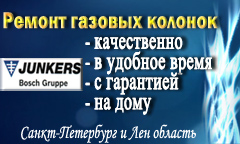 Ремонт газовых колонок Юнкерс в СПб