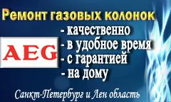 Ремонт газовых колонок AEG (АЕГ) в СПб