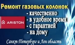 ремонт газовых колонок ARISTON (Аристон) в СПб