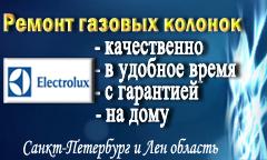 Ремонт газовых колонок Electrolux (Электролюкс) в СПб
