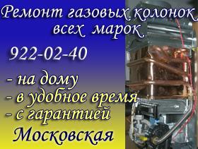 Ремонт газовых колонок Московская