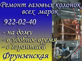 Ремонт газовых колонок Фрунзенская СПб
