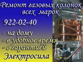Ремонт газовых колонок Электросила СПб
