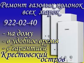 Ремонт газовых колонок Крестовский остров