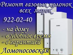Ремонт газовых колонок Ломоносовская
