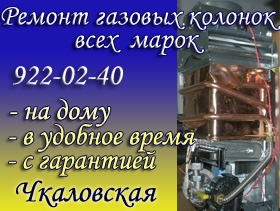 Ремонт газовых колонок Чкаловская