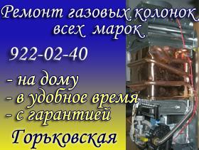 Ремонт газовых колонок Горьковская