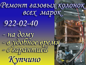 Ремонт газовых колонок метро Купчино СПб