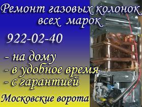 Ремонт газовых колонок метро Московские ворота СПб