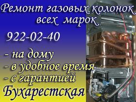 Ремонт газовых колонок Бухарестская