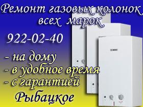 Ремонт газовых колонок метро Рыбацкое