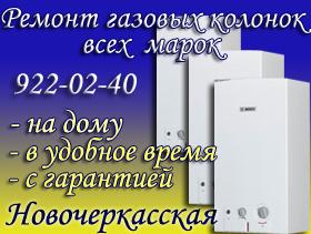 Ремонт газовых колонок Новочеркасская