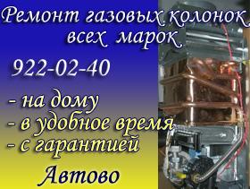 Ремонт газовых колонок Автово