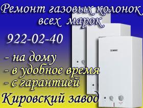 Ремонт газовых колонок Кировский завод