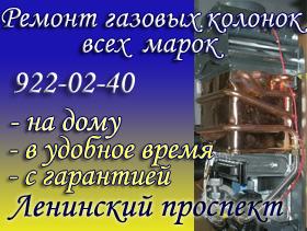 Ремонт газовых колонок Ленинский проспект