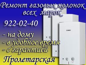 remont-gazovykh-kolonok-proletarskaya