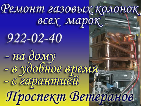 Ремонт газовых колонок Проспект Ветеранов