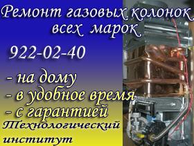 Ремонт газовых колонок Технологический институт