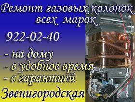 Ремонт газовых колонок Звенигородская