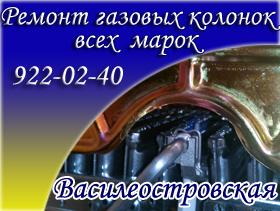 Ремонт газовых колонок Василеостровская