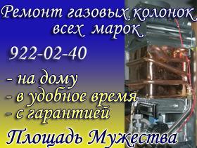 Ремонт газовых колонок Площадь Мужества СПб