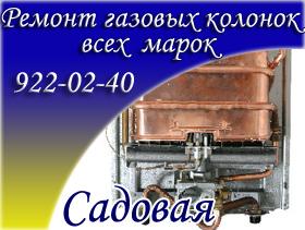 Ремонт газовых колонок Садовая