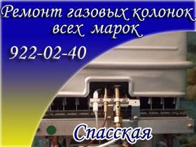 Ремонт газовых колонок Спасская