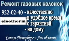 Ремонт газовых колонок Elsotherm (Элсотерм)