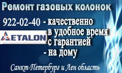 Ремонт газовых колонок Etalon (Эталон)