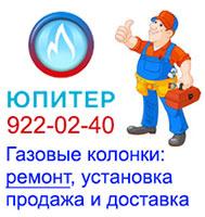 Ремонт газовых колонок в Санкт-Петербурге - газсервис Юпитер