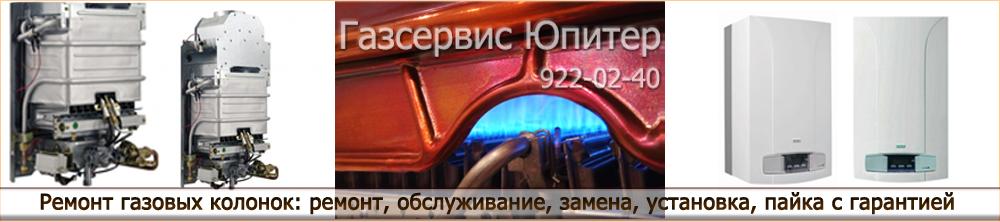 Ремонт газовой колонки Бакси