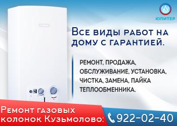 Ремонт газовых колонок в Кузьмолово