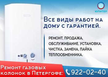 Ремонт газовых колонок в Петергофе