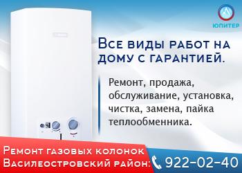 Ремонт газовых колонок в Василеостровском районе