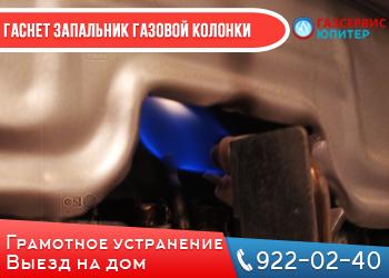 Гаснет запальник газовой колонки